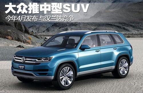 大众中型SUV今年4月发布 将与汉兰达竞争