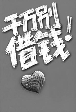 借与不借都挺为难 纠结的中国式借钱经历