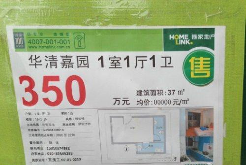 北京五道口房价10万一平 网友: