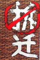 """越南强拆官员获刑30个月 """"钉子户""""伤警被轻判"""