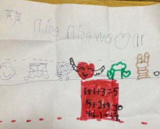 小学一年级女生收情书 对方写数学题显摆成绩-教育 奥一网 广东首席城图片