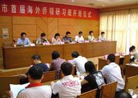 深圳举办首期海外侨领研习班
