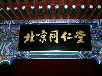 涉嫌采购假同仁堂中药 北京两家医院被立案调查