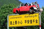 初次感受西藏文化 拉萨至林芝地区游记