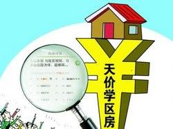 1.3亿豪宅卖点竟是学区房 问津者甚少已下线