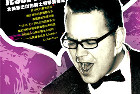 This is Jazz——Jesse Peters 2013中国巡演深圳站