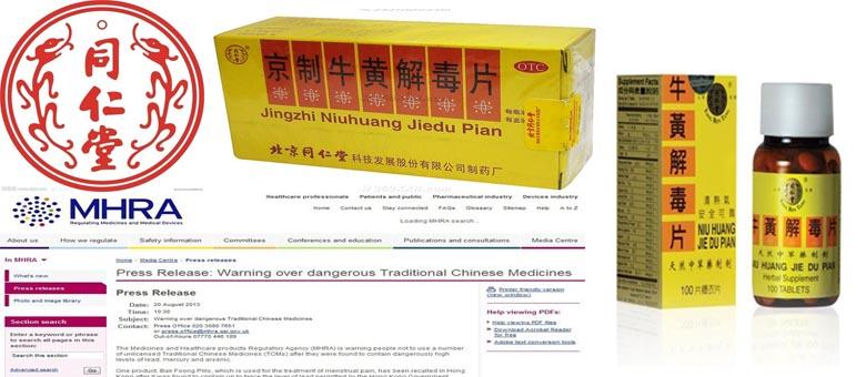 英国药品局:同仁堂牛黄解毒片含有巨量有害毒素