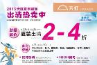 25家天虹商场 夏装2-4折出清倾情巨献!