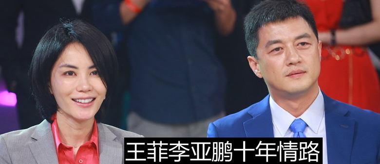 王菲李亚鹏离婚