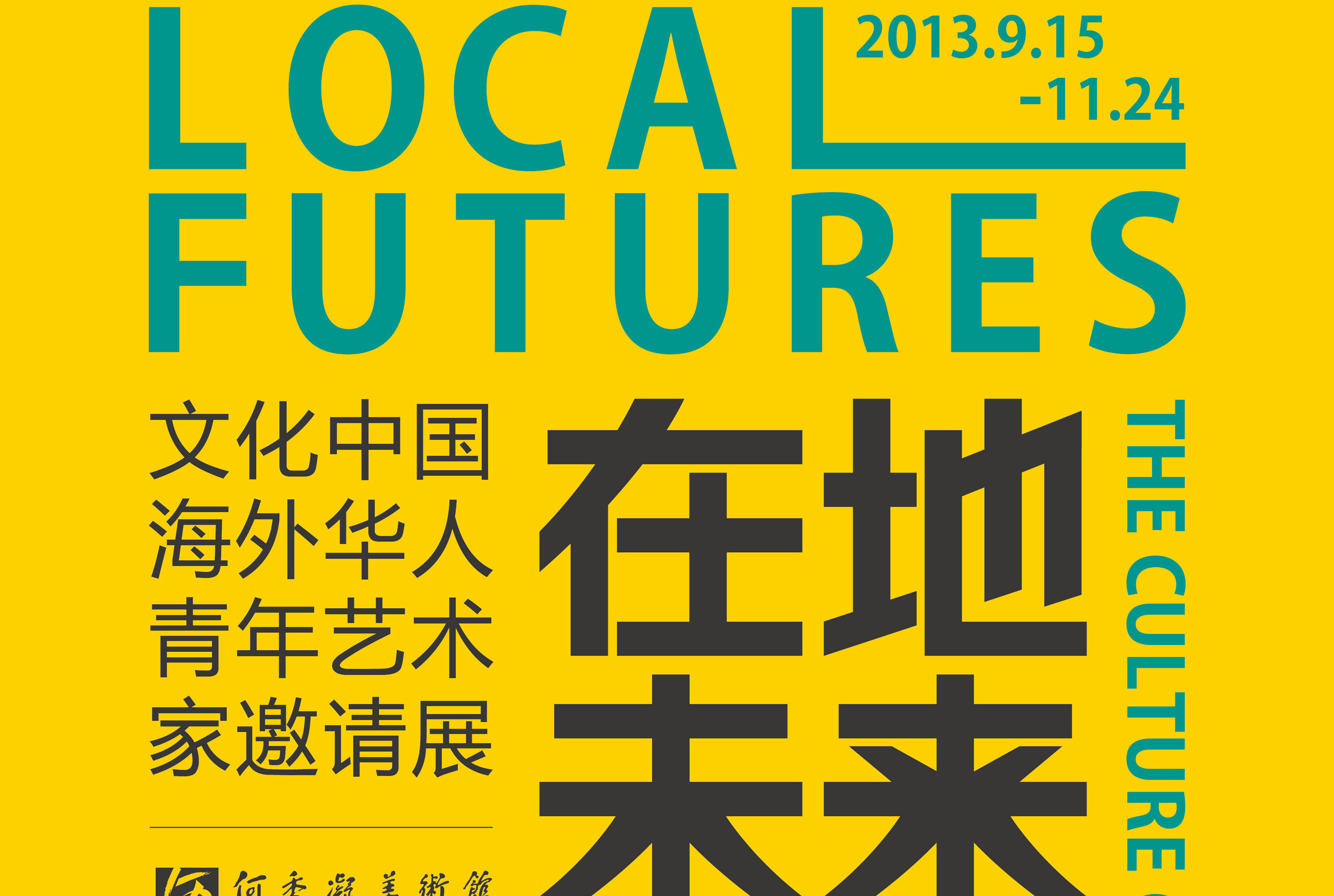 在地未来——文化中国·海外华人青年艺术家邀请展