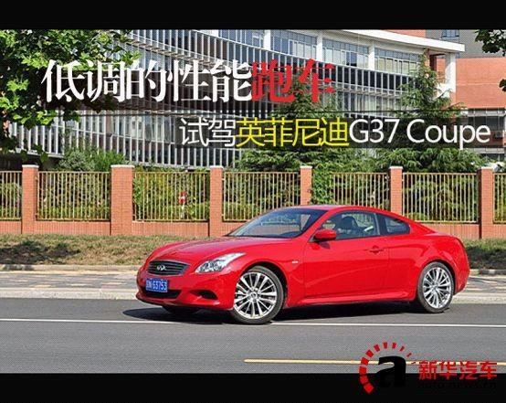 低调的性能跑车 试驾英菲尼迪G37 Coupe