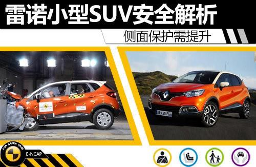 雷诺小型SUV安全解析 侧面保护需提升