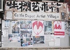 牛棚艺术村:锈迹斑斑里依稀呈现出一种年代感