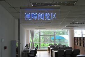 图书馆将提供视障阅读