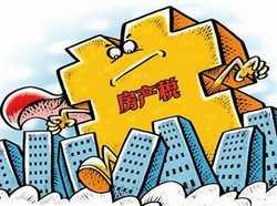 前9月房产税增13.6%遥遥领先 交易环节增速加快
