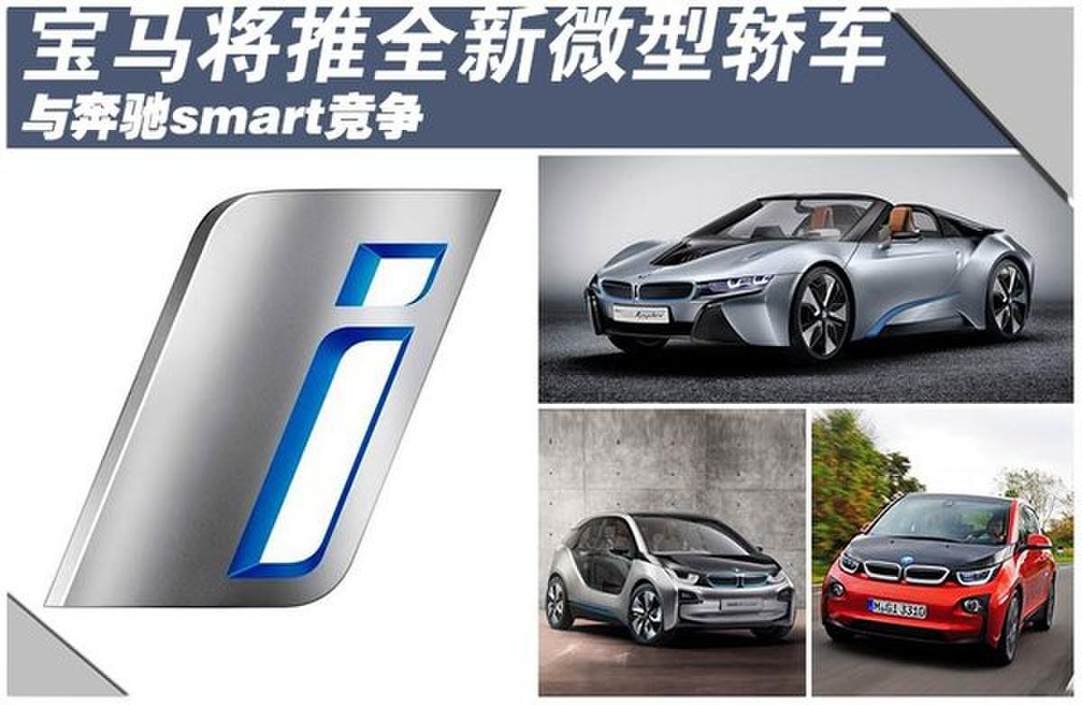 宝马将推全新微型轿车 与奔驰smart竞争