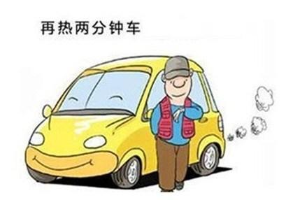 发动机空转很伤车 冬季不能原地热车