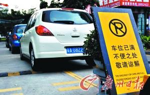 (广州)停车费又涨 市中心不堵仍难