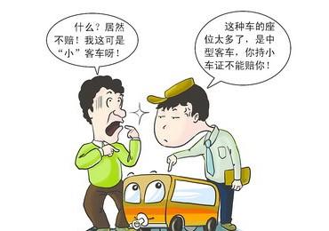 驾驶车与准驾车型不符 出了事故很难理赔