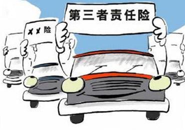 解读车险 第三者责任险你知多少?