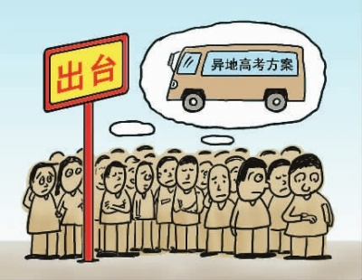 """""""广东考上好大学最难""""需要正视"""