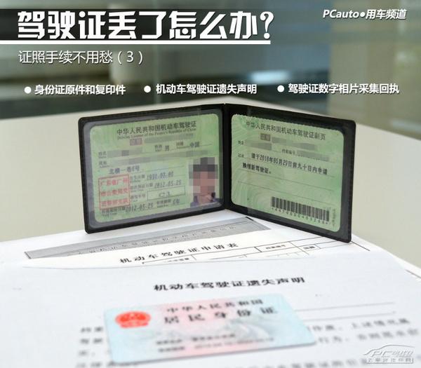 证照手续不用愁(3)驾驶证丢了怎么办?