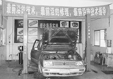 探究汽车维修市场乱象:维修技术信息封闭是根源