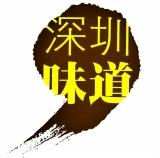 """用""""深圳味道""""讲述食物、故乡和人的故事"""