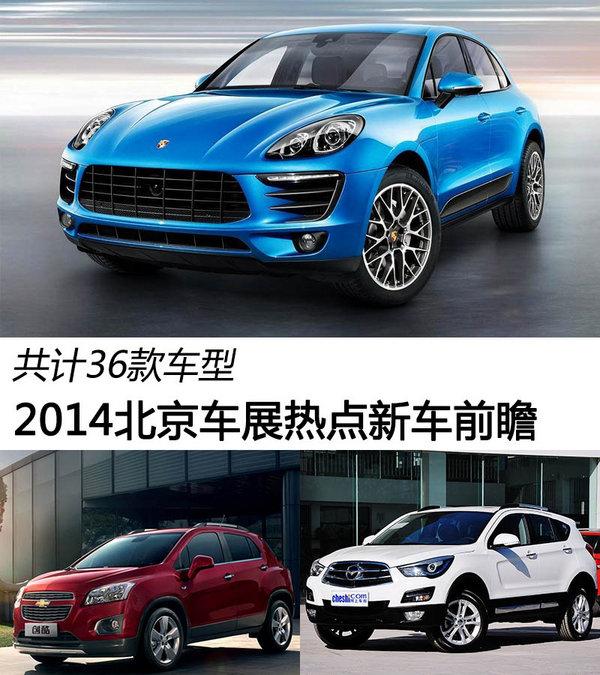 计36款车型 2014北京车展热点新车前瞻-奥一汽车图片