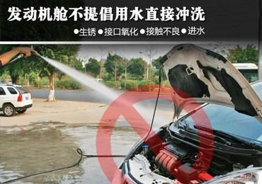 遗留问题多 发动机舱不提倡直接用水冲