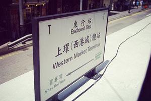 """怀旧海陆空,带你""""慢""""游香港"""