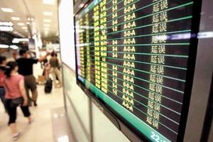 航班延误,能向航空公司索赔吗?