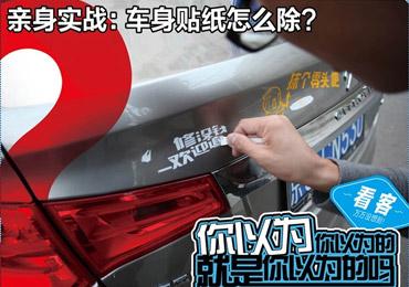 车身贴纸怎么除 亲身实测各种偏方秘笈
