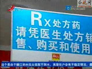 北京多家零售药店被指无处方可直接买到处方药
