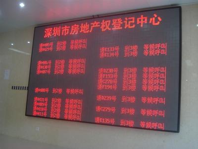 深圳迫切试点推动不动产统一登记 背后含意深