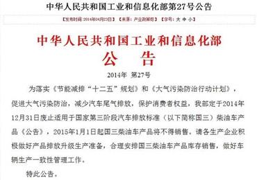 """柴油国四将实施 莫重蹈""""假国三""""覆辙"""