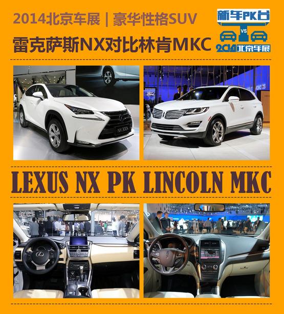 2014北京车展:雷克萨斯NX对比林肯MKC