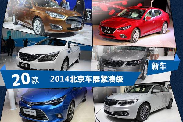 新卡罗拉/明锐 北京车展20款紧凑级新车