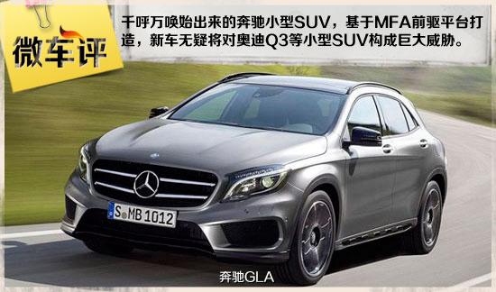 奔驰GLA将于2015年国产 售价或低于30万!