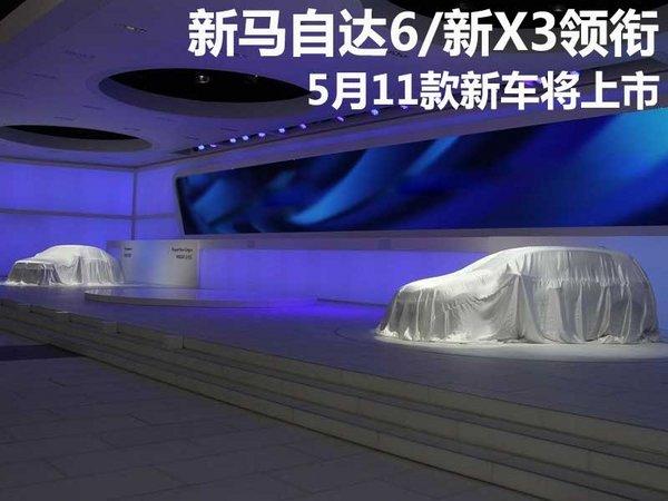 新马自达6/新X3领衔 5月11款新车将上市