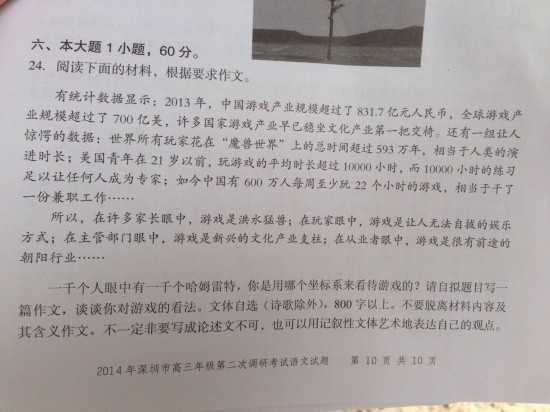 2014深圳二模语文作文题目