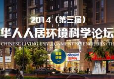 2014(第三届)华人人居环境科学论坛