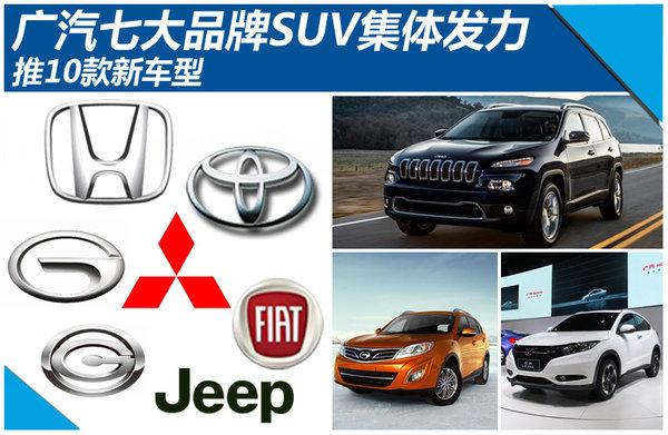 广汽七大品牌SUV集体发力 推10款新车型