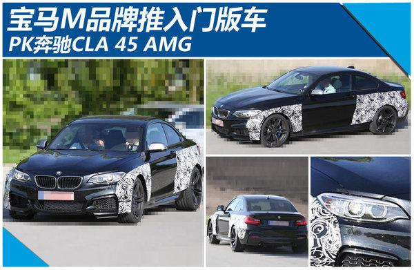 宝马M品牌推入门版车 PK奔驰CLA 45 AMG