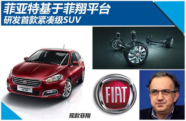 菲亚特基于菲翔平台 研发首款紧凑级SUV