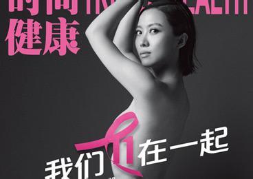 避孕药增加乳腺癌风险