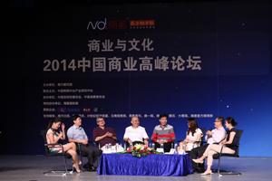 商业与文化——2014中国商业高峰论坛