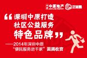 深圳中原打造社区公益服务特色品牌