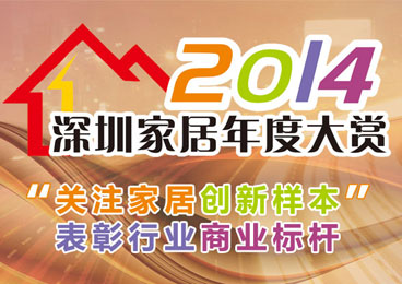 2014深圳家居与装饰年度大赏