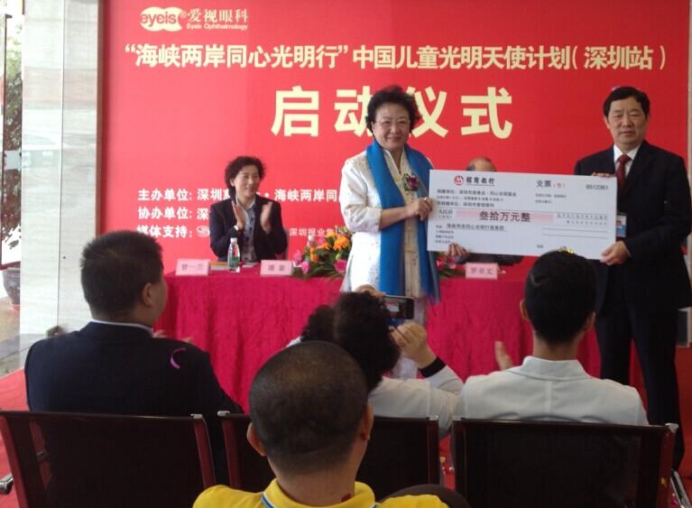 """""""海峡两岸同心光明行""""·中国儿童光明天使计划正式启动"""
